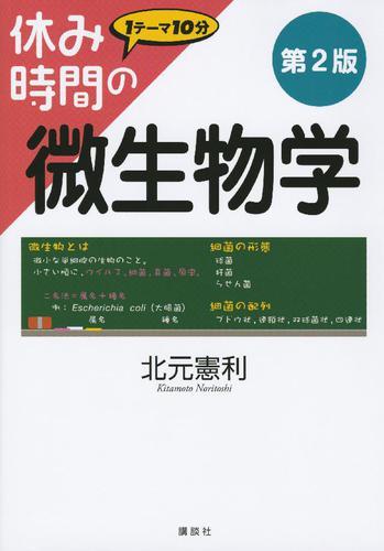 休み時間の微生物学 第2版 / 北元憲利