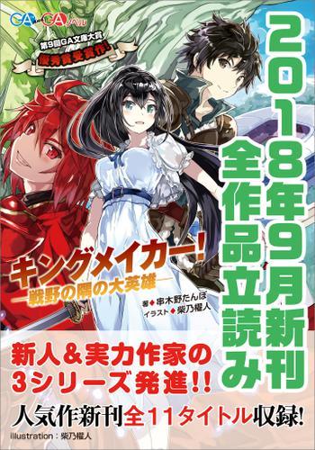 GA文庫&GAノベル2018年9月の新刊 全作品立読み(合本版) / 串木野たんぼ