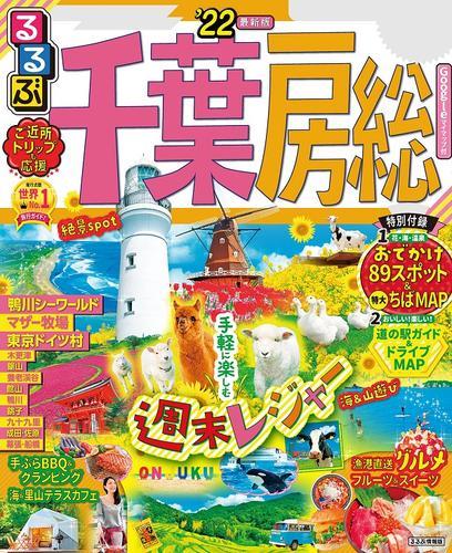 るるぶ千葉 房総'22 / JTBパブリッシング