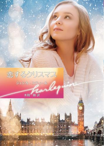 恋するクリスマス【ハーレクイン文庫版】 / ジェシカ・スティール