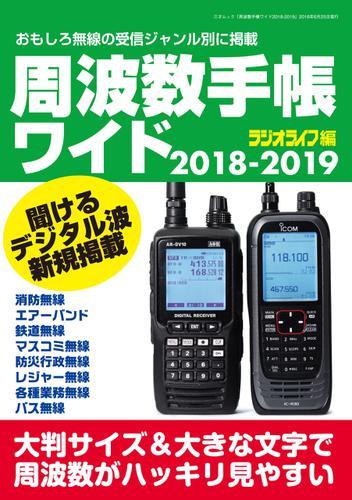 周波数手帳ワイド2018-2019 / 三才ブックス