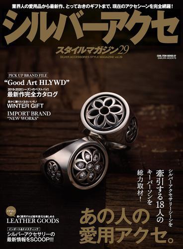 シルバーアクセスタイルマガジン vol.29 / 笠倉出版社
