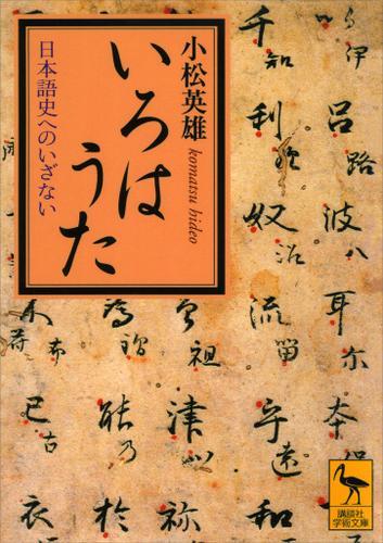 いろはうた 日本語史へのいざない / 小松英雄