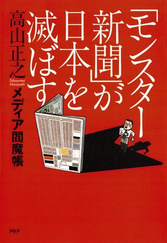 「モンスター新聞」が日本を滅ぼす / 高山正之