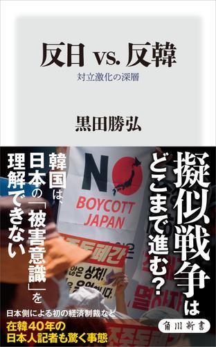 反日 vs. 反韓 対立激化の深層 / 黒田勝弘