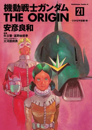 機動戦士ガンダム THE ORIGIN(21) / 安彦良和