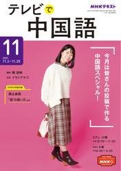 NHKテレビ テレビで中国語 (2021年11月号) / NHK出版