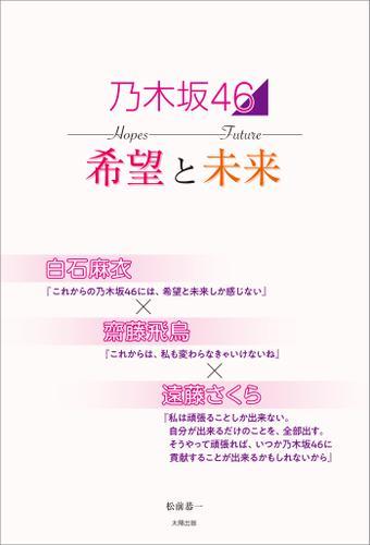 乃木坂46 希望と未来 ~白石麻衣×齋藤飛鳥×遠藤さくら~ / 松前恭一