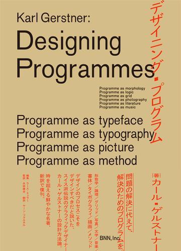デザイニング・プログラム / カール・ゲルストナー