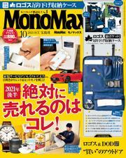 MonoMax 2021年10月号 / MonoMax編集部