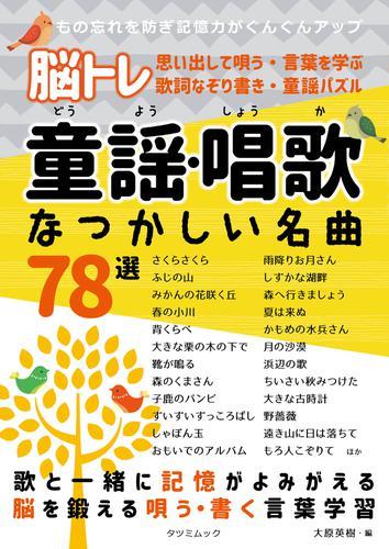 脳トレ 童謡・唱歌 なつかしい名曲78選 / 大原英樹