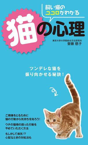 飼い猫のココロがわかる 猫の心理 / 齋藤慈子