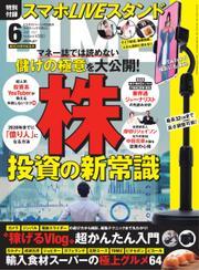DIME(ダイム) (2021年6月号) / 小学館