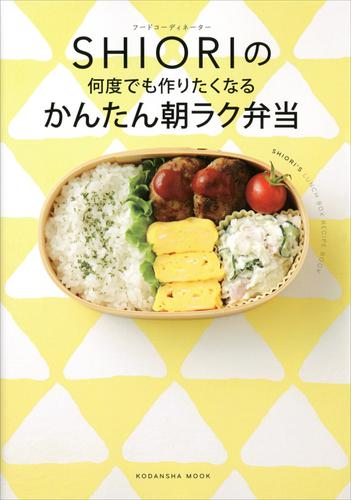 フードコーディネーター SHIORIの 何度でも作りたくなる かんたん朝ラク弁当 / Shiori