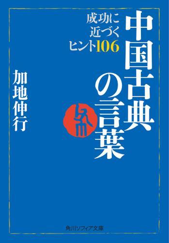 中国古典の言葉 成功に近づくヒント106 / 加地伸行
