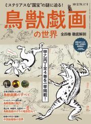 三栄ムック (時空旅人別冊 鳥獣戯画の世界 ─全四巻 徹底解剖─) / 三栄