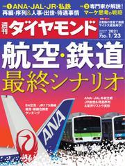 週刊ダイヤモンド (2021年1/23号) / ダイヤモンド社