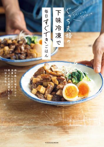 ぐっち夫婦の下味冷凍で毎日すぐできごはん / ぐっち夫婦(Tatsuya&SHINO)