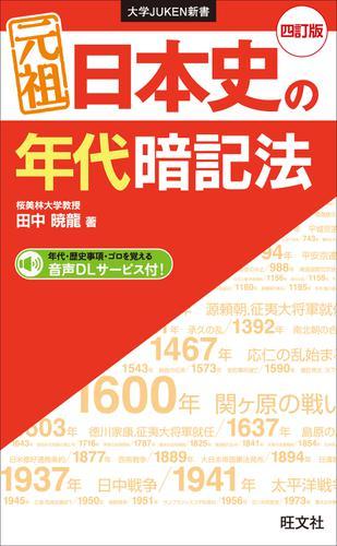 元祖 日本史の年代暗記法 四訂版 / 田中暁龍