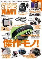 スマートフォン ベストバイガイド (スマホ&ガジェット SUPER NAVI) / 三栄書房