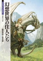 幻想世界の住人たち / 健部伸明