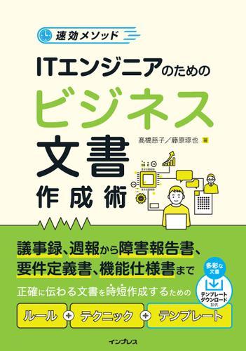 速効メソッド ITエンジニアのためのビジネス文書作成術 / 髙橋 慈子