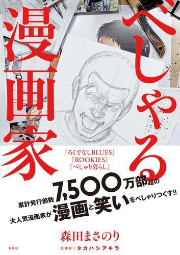 べしゃる漫画家 / 森田まさのり