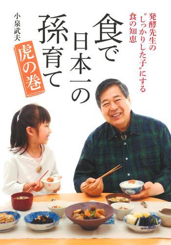 食で日本一の孫育て 虎の巻 / 小泉武夫
