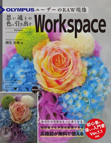 OLYMPUSユーザーのRAW現像 思い通りの色を引き出すOlympus Workspace / 桐生彩希