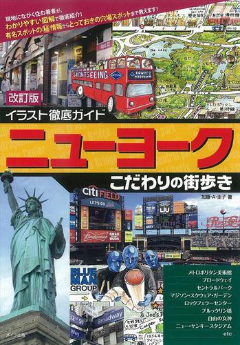 イラスト徹底ガイド ニューヨーク こだわりの街歩き 改訂版 / 加藤・A・圭子