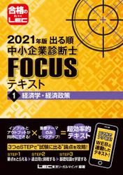 2021年版出る順中小企業診断士FOCUSテキスト 1 経済学・経済政策 / 東京リーガルマインドLEC総合研究所