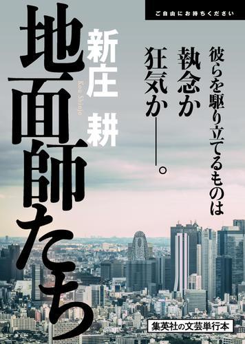 「地面師たち」刊行記念小冊子(増量試し読み付) / 新庄耕