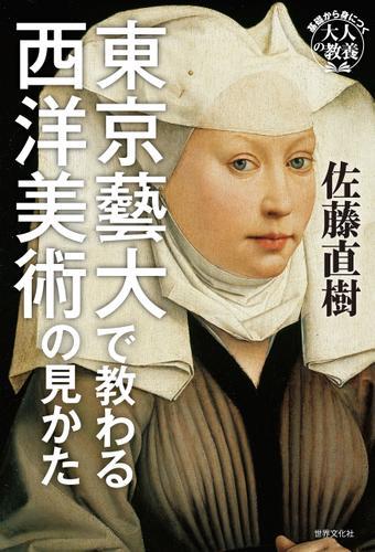 東京藝大で教わる西洋美術の見かた 基礎から身につく「大人の教養」 / 佐藤直樹