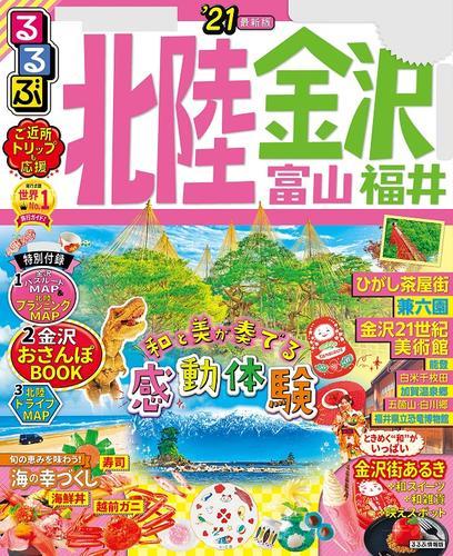 るるぶ北陸 金沢 富山 福井'21 / JTBパブリッシング