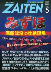 ZAITEN(ザイテン) (2021年5月号) / 財界展望新社