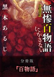 怪談実話 無惨百物語 にがさない 分冊版 『百物語』 / 黒木あるじ