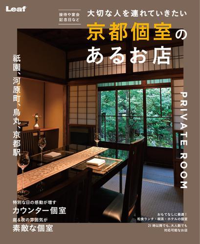 京都個室のあるお店 (2019/09/12) / リーフ・パブリケーションズ