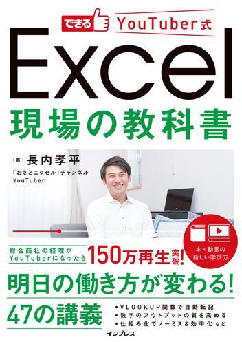 できるYouTuber式 Excel 現場の教科書 / 長内 孝平