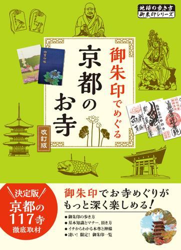 02 御朱印でめぐる京都のお寺 改訂版 / 地球の歩き方編集室