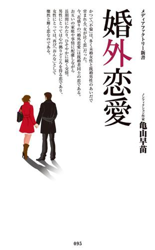 婚外恋愛 / 亀山早苗