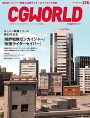 CGWORLD 2021年10月号 vol.278 (特集:『機界戦隊ゼンカイジャー』&『仮面ライダーセイバー』) / CGWORLD編集部