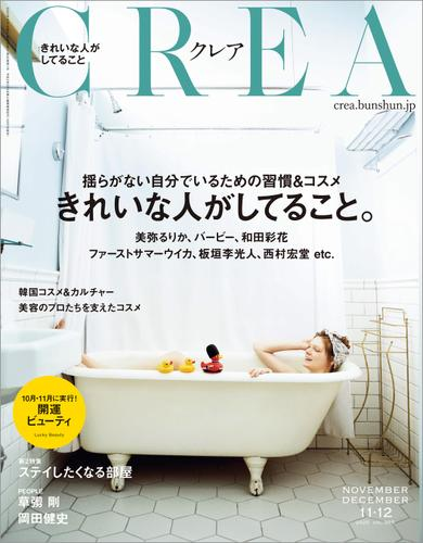 CREA 2020年11月・12月合併号 / CREA編集部