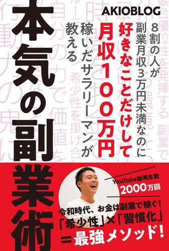 8割の人が副業月収3万円未満なのに好きなことだけして月収100万円稼いだサラリーマンが教える本気の副業術 / akio