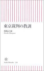 東京裁判の教訓 / 保阪正康