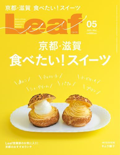 Leaf(リーフ) (2020年5月号) / リーフ・パブリケーションズ
