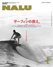 NALU(ナルー) (No.99)