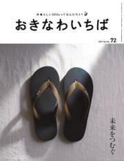 おきなわいちば Vol.72 / おきなわいちば編集部