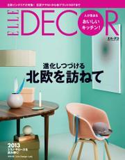 ELLE DECOR(エルデコ)  (8月号)