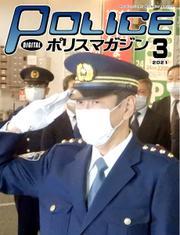 ポリスマガジン (2021年3月号) / バック・アップ
