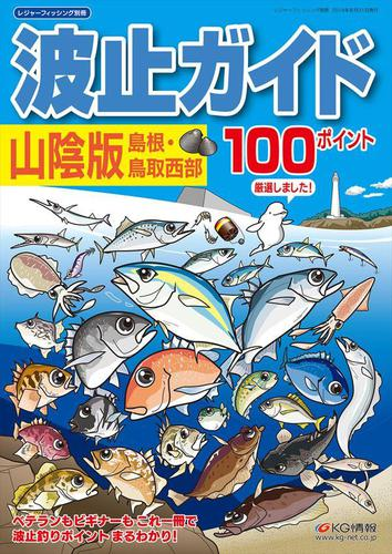 波止ガイド山陰版 BEST100 / レジャーフィッシング編集部